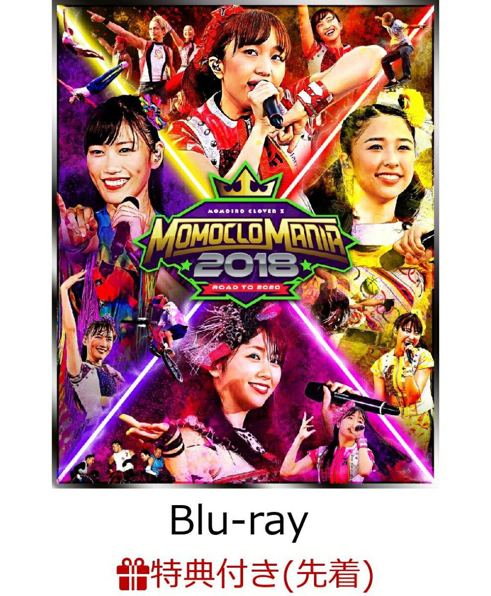 【先着特典】MomocloMania2018 -Road to 2020- LIVE Blu-ray(特製オリジナルネックストラップ付き)【Blu-ray】 [ ももいろクローバーZ ]