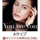 【楽天ブックス限定先着特典】You are you (Aタイプ(初回完全限定スペシャル盤) CD+DVD)(ジャケット絵柄ステッカー…