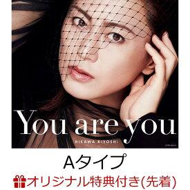 【楽天ブックス限定先着特典】You are you (Aタイプ(初回完全限定スペシャル盤) CD+DVD)(ジャケット絵柄ステッカーAタイプ) [ 氷川きよし ]