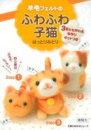 【アウトレット】羊毛フェルトのふわふわ子猫