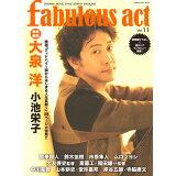 fabulous act(Vol.11) 大泉洋小池栄子/映画「グッドバイ~嘘からはじまる人生喜劇~」 (SHINKO MUSIC MOOK)