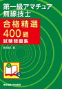 第一級アマチュア無線技士合格精選400題試験問題集 [ 吉川忠久 ]