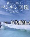 新しい、美しいペンギン図鑑 [ テュイ・ド・ロイ ]