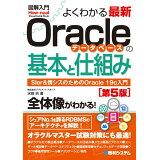 図解入門よくわかる最新Oracleデータベースの基本と仕組み第5版 (How-nual visual guide book)