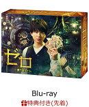 【先着特典】ゼロ 一獲千金ゲーム Blu-ray BOX(オリジナルB6クリアファイル付き)【Blu-ray】