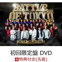 【先着特典】BATTLE OF TOKYO 〜ENTER THE Jr.EXILE〜 (初回限定盤 CD+DVD+PHOTO BOOK) (B2ポスター付き) [ GENERAT…