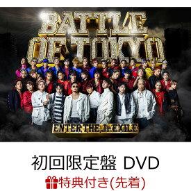 【先着特典】BATTLE OF TOKYO 〜ENTER THE Jr.EXILE〜 (初回限定盤 CD+DVD+PHOTO BOOK) (B2ポスター付き) [ GENERATIONS, THE RAMPAGE, FANTASTICS, BALLISTIK BOYZ from EXILE TRIBE ]