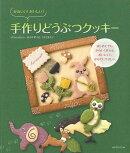 【バーゲン本】かわいい!おいしい!手作りどうぶつクッキー
