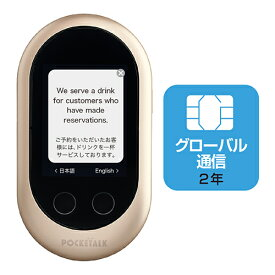 【ポイント10倍】POCKETALK(ポケトーク)携帯型通訳機 グローバル通信(2年)付き ゴールド W1PGG