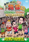 【予約】東野・岡村の旅猿13 プライベートでごめんなさい・・・ スリランカでカレー食べまくりの旅 ウキウキ編 プレミアム完全版