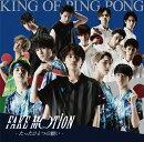 FAKE MOTION -たったひとつの願いー (初回限定盤A CD+DVD)