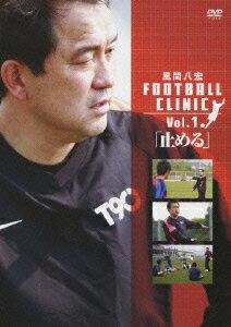 風間八宏 フットボールクリニック Vol.1「止める」 [ 風間八宏 ]