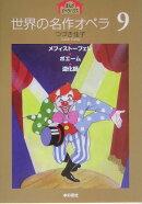 世界の名作オペラ(9)