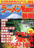 ラーメンWalker静岡(2011)
