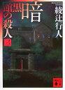 暗黒館の殺人(三) (講談社文庫) [ 綾辻 行人 ]