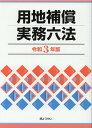 用地補償実務六法(令和3年版) [ 補償実務研究会 ]