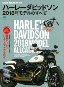 ハーレーダビッドソン2018年モデルのすべて