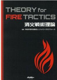 消火戦術理論 THEORY for FIRE TACTICS (イカロスムック Jレスキュー消防テキストシリーズ) [ ジャパン・タスクフォース ]