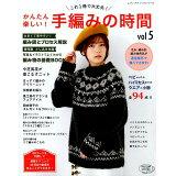 かんたん楽しい!手編みの時間(vol.5) 写真&イラストでよくわかる編み物の基礎BOOK (レディブティックシリーズ)