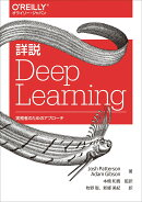 詳説 Deep Learning