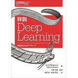 詳説 Deep Learning