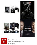 【タイムセール】【セット組】ハウス・オブ・カード 野望の階段 SEASON 1〜4 セット【Blu-ray】