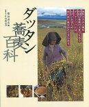 【バーゲン本】ダッタン蕎麦百科