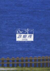 Dr.コトー診療所 2006 スペシャルエディション DVDBOX [ 吉岡秀隆 ]