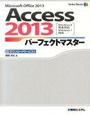 Access 2013パーフェクトマスター