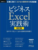 改訂版 ビジネスExcel実践術