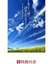 【特典・イラストカード付き】さよならの朝に約束の花をかざろう 公式美術画集 [ 東地和生 ]