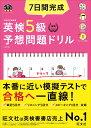 7日間完成 英検5級 予想問題ドリル [ 旺文社 ]