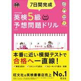 7日間完成英検5級予想問題ドリル4訂版 (旺文社英検書)