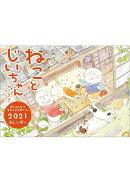ねことじいちゃん2021カレンダー