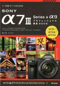 作品づくりのためのSONY α7 3 Series&α9プロフェッショナル撮影B [ 清水徹 ]