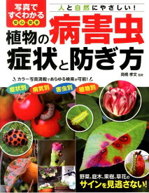 写真ですぐわかる安心・安全植物の病害虫症状と防ぎ方 人と自然にやさしい! [ 高橋孝文 ]