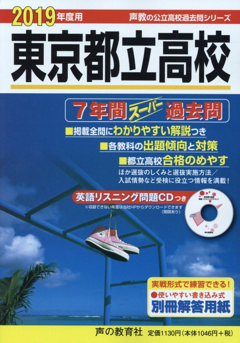 東京都立高校(2019年度用) 7年間スーパー過去問 CD付 (声教の高校過去問シリーズ)
