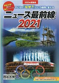 ニュース最前線2021 [ 四谷大塚出版 ]
