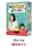 【ブロマイド&ポストカード型紙芝居付】その「おこだわり」、私にもくれよ!!ブルーレイ BOX【Blu-ray】
