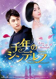 千年のシンデレラ~Love in the Moonlight~ DVD-SET2 [ ホアン・ジンユー[黄景瑜] ]
