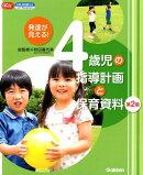 発達が見える! 4歳児の指導計画と保育資料 第2版