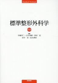 標準整形外科学 第14版 [ 井樋 栄二 ]