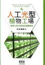 人工光型植物工場 世界に広がる日本の農業革命 [ 古在豊樹 ]