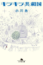 キラキラ共和国 (幻冬舎文庫) [ 小川糸 ]