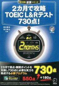 2カ月で攻略TOEIC L&Rテスト730点! (残り日数逆算シリーズ) [ 横本勝也 ]