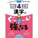 小学4年生漢字にぐーんと強くなる