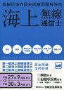 海上無線通信士(平成27年9月期→平成30年3) 無線従事者国家試験問題解答集