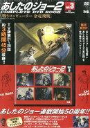 DVD>あしたのジョー2 COMPLETE DVD BOOK(vol.3)