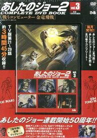 DVD>あしたのジョー2 COMPLETE DVD BOOK(vol.3) 戦うコンピューター金竜飛戦 (<DVD>)