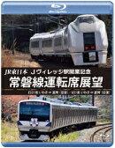 JR東日本 Jヴィレッジ駅開業記念 常磐線運転席展望 E531系 いわき ⇔ 富岡 (往復)/651系 いわき ⇔ 富岡 (往復)【Bl…